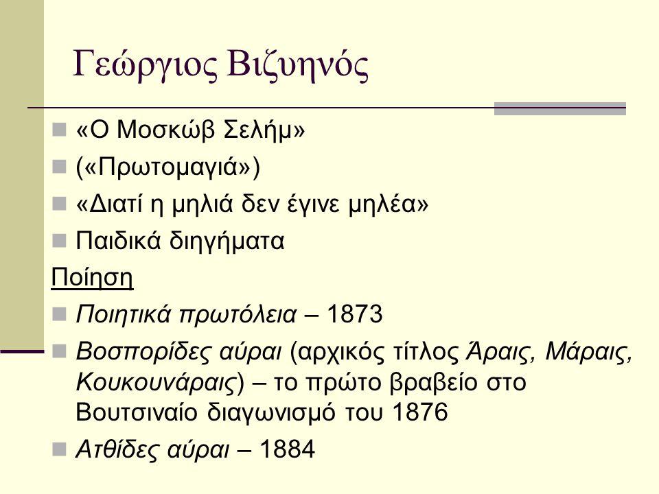 Γεώργιος Βιζυηνός «Ο Μοσκώβ Σελήμ» («Πρωτομαγιά») «Διατί η μηλιά δεν έγινε μηλέα» Παιδικά διηγήματα Ποίηση Ποιητικά πρωτόλεια – 1873 Βοσπορίδες αύραι