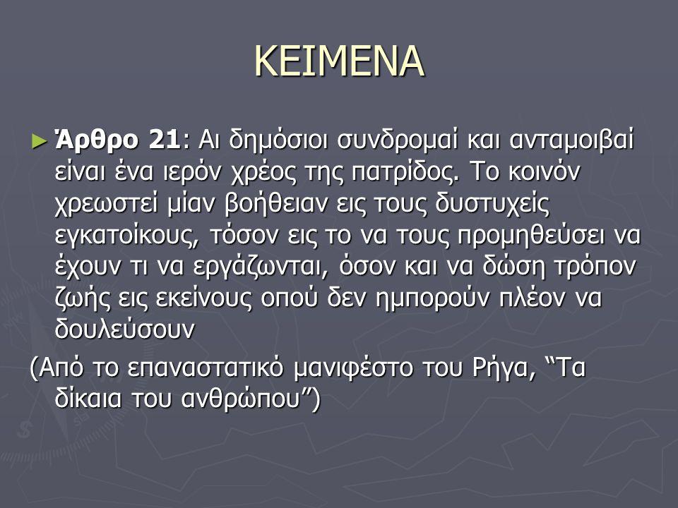 ΚΕΙΜΕΝΑ ► Άρθρο 21: Αι δημόσιοι συνδρομαί και ανταμοιβαί είναι ένα ιερόν χρέος της πατρίδος.