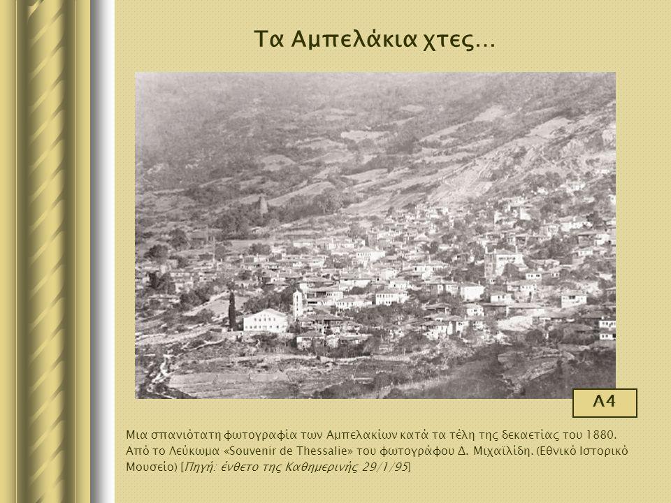 Τα Αμπελάκια χτες… Mια σπανιότατη φωτογραφία των Aμπελακίων κατά τα τέλη της δεκαετίας του 1880. Από το Λεύκωμα «Souvenir de Thessalie» του φωτογράφου