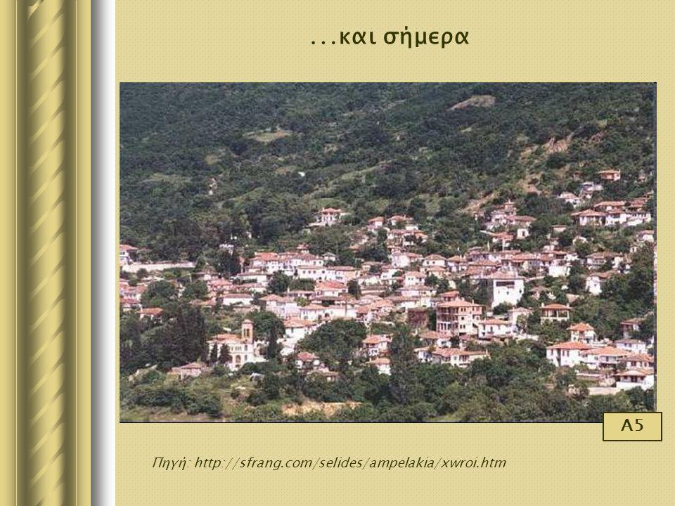 … και σήμερα Πηγή: http://sfrang.com/selides/ampelakia/xwroi.htm Α5
