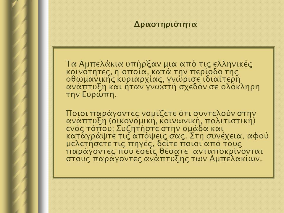 Δραστηριότητα Τα Αμπελάκια υπήρξαν μια από τις ελληνικές κοινότητες, η οποία, κατά την περίοδο της οθωμανικής κυριαρχίας, γνώρισε ιδιαίτερη ανάπτυξη κ