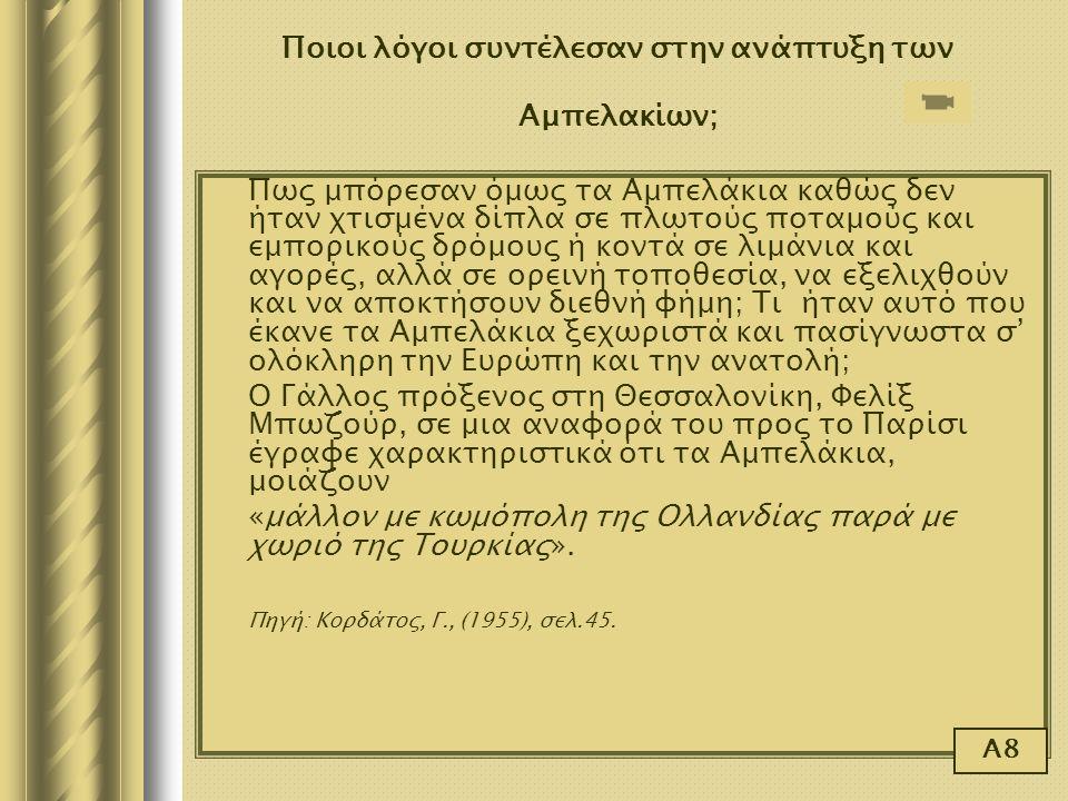 Ποιοι λόγοι συντέλεσαν στην ανάπτυξη των Αμπελακίων; Πως μπόρεσαν όμως τα Αμπελάκια καθώς δεν ήταν χτισμένα δίπλα σε πλωτούς ποταμούς και εμπορικούς δ