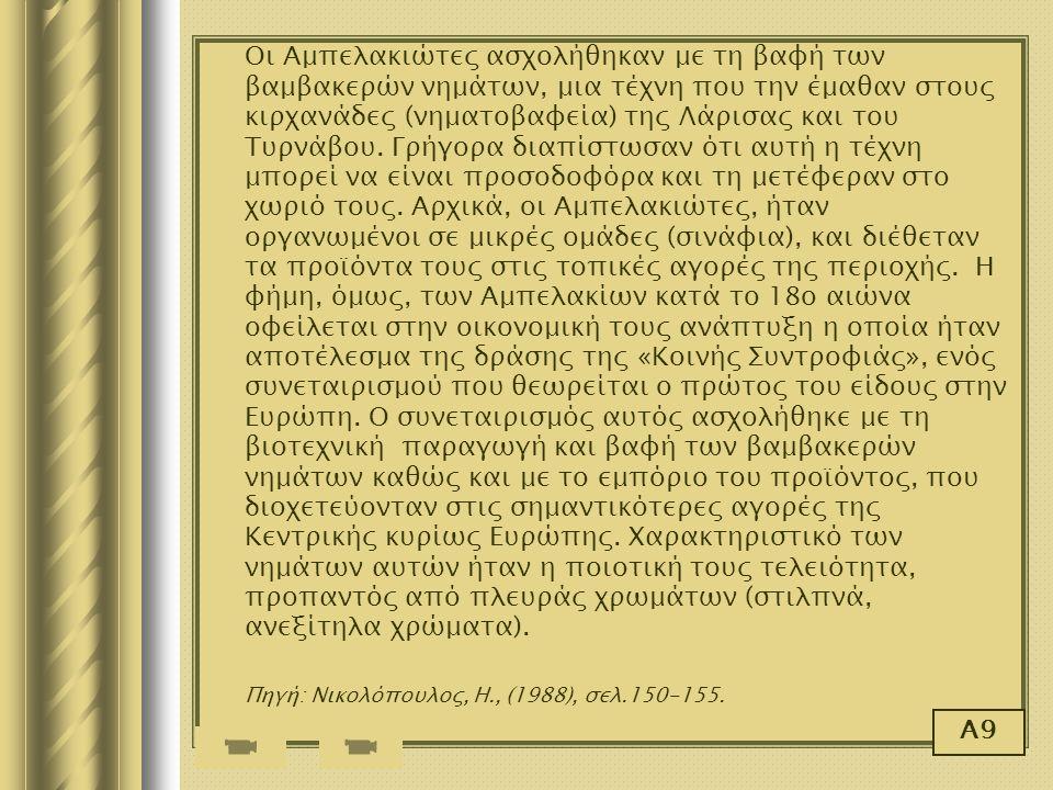 Οι Αμπελακιώτες ασχολήθηκαν με τη βαφή των βαμβακερών νημάτων, μια τέχνη που την έμαθαν στους κιρχανάδες (νηματοβαφεία) της Λάρισας και του Τυρνάβου.