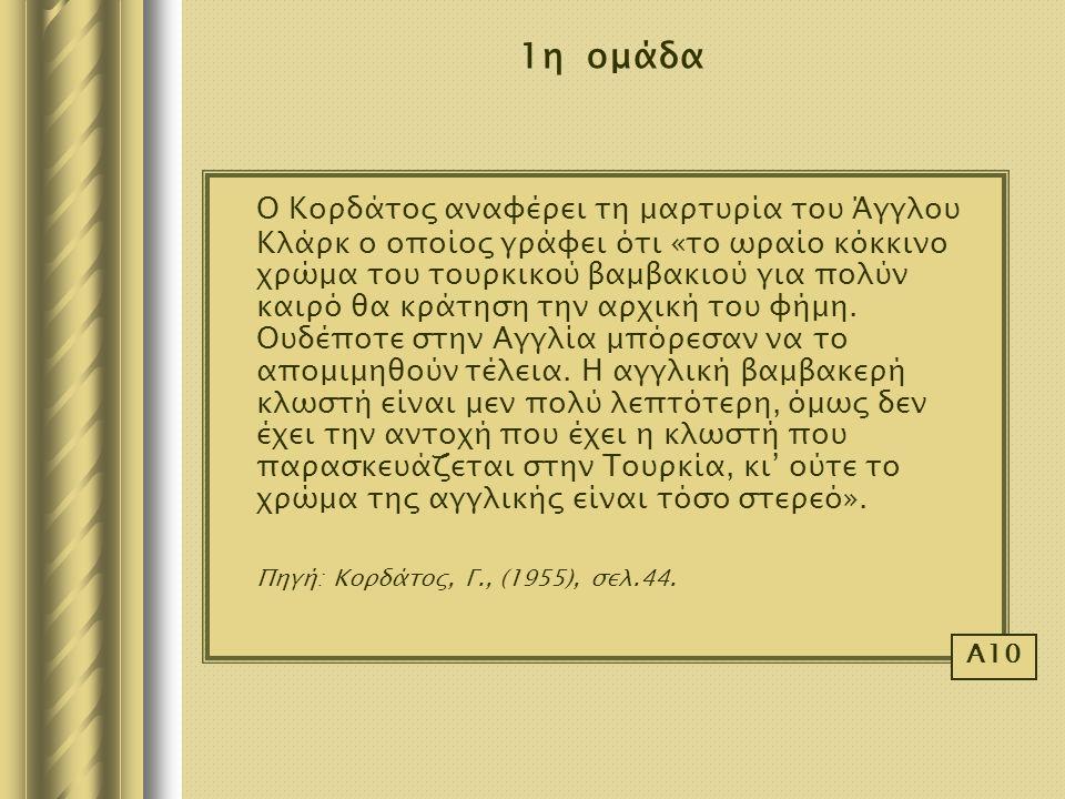 1η ομάδα Ο Κορδάτος αναφέρει τη μαρτυρία του Άγγλου Κλάρκ ο οποίος γράφει ότι «το ωραίο κόκκινο χρώμα του τουρκικού βαμβακιού για πολύν καιρό θα κράτη