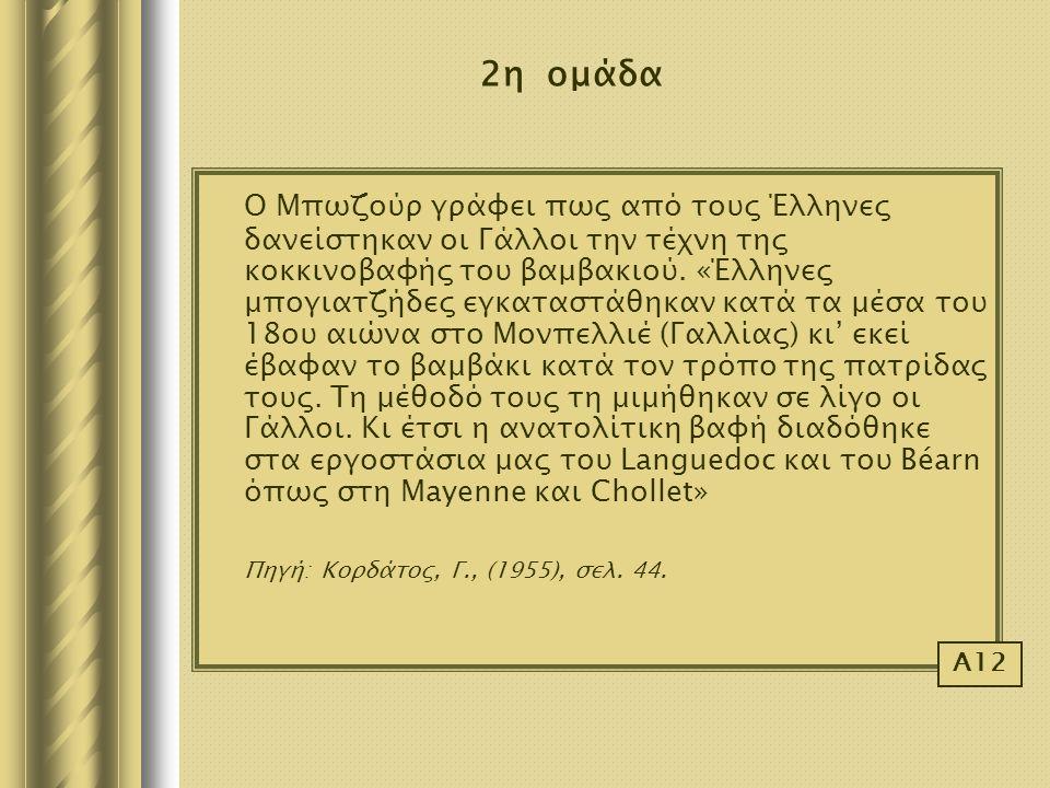 2η ομάδα Ο Μπωζούρ γράφει πως από τους Έλληνες δανείστηκαν οι Γάλλοι την τέχνη της κοκκινοβαφής του βαμβακιού. «Έλληνες μπογιατζήδες εγκαταστάθηκαν κα