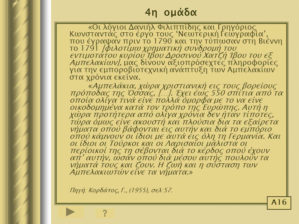 4η ομάδα «Οι λόγιοι Δανιήλ Φιλιππίδης και Γρηγόριος Κωνσταντάς στο έργο τους 'Νεωτερική Γεωγραφία', που έγραψαν πριν το 1790 και την τύπωσαν στη Βιένν