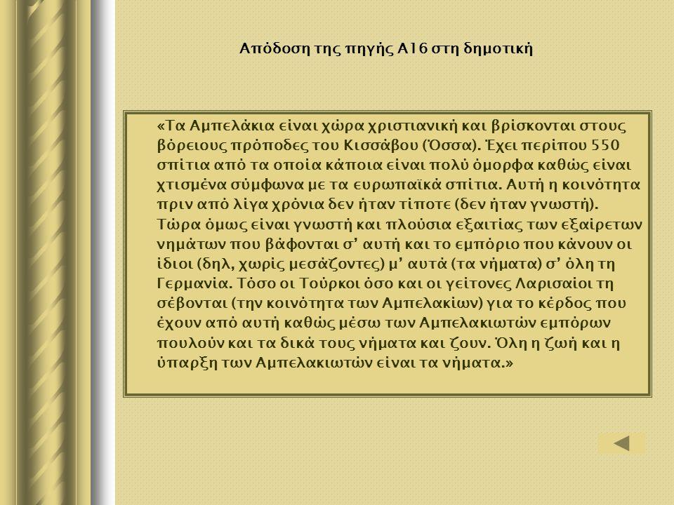 Απόδοση της πηγής Α16 στη δημοτική «Τα Αμπελάκια είναι χώρα χριστιανική και βρίσκονται στους βόρειους πρόποδες του Κισσάβου (Όσσα). Έχει περίπου 550 σ