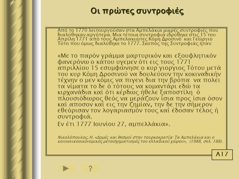 Οι πρώτες συντροφιές Από το 1770 λειτουργούσαν στα Αμπελάκια μικρές συντροφιές που διαλύθηκαν αργότερα. Μια τέτοια συντροφιά ιδρύθηκε στις 15 του Απρί