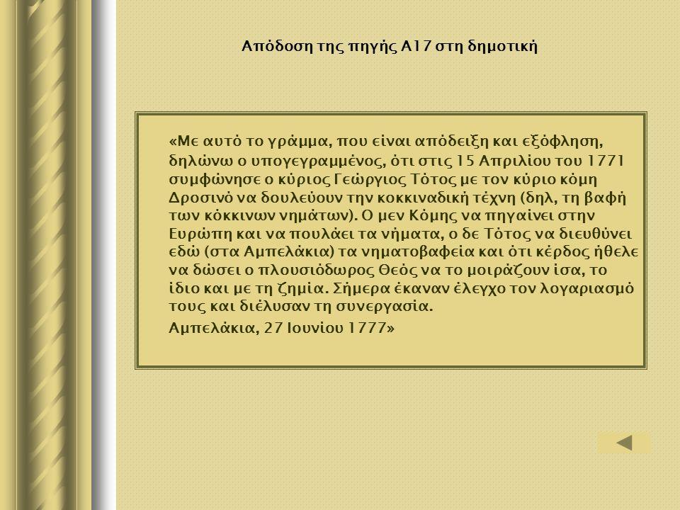 Απόδοση της πηγής Α17 στη δημοτική «Με αυτό το γράμμα, που είναι απόδειξη και εξόφληση, δηλώνω ο υπογεγραμμένος, ότι στις 15 Απριλίου του 1771 συμφώνη