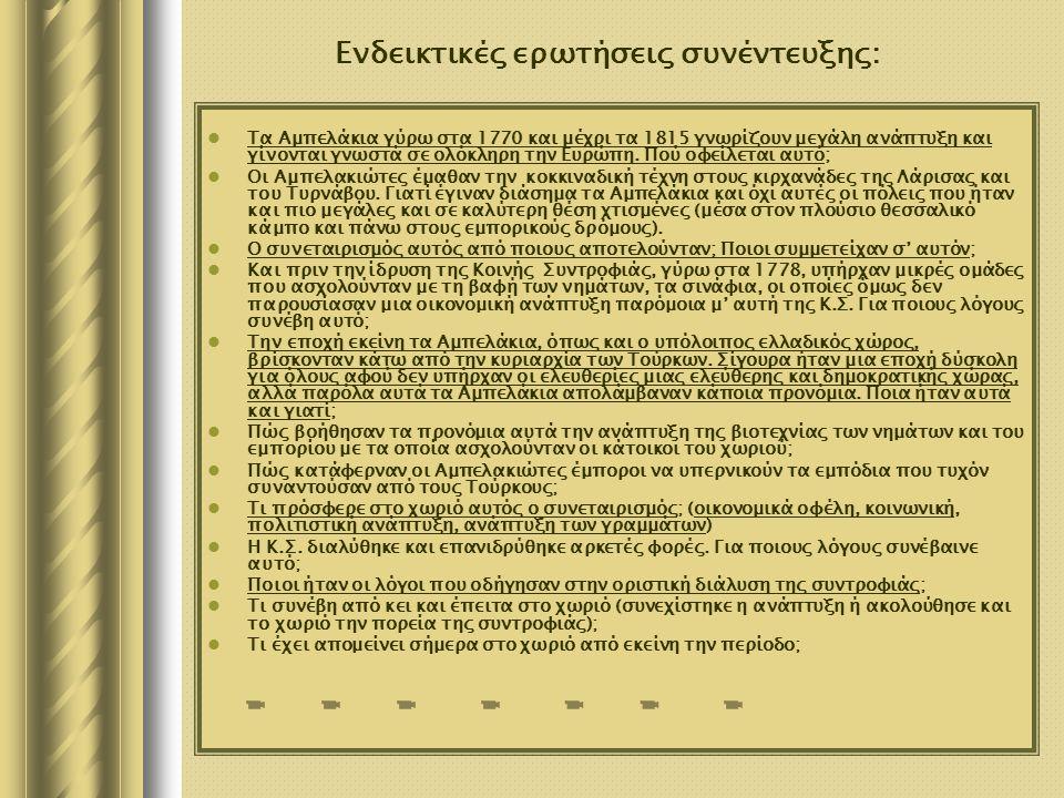 Ενδεικτικές ερωτήσεις συνέντευξης: Τα Αμπελάκια γύρω στα 1770 και μέχρι τα 1815 γνωρίζουν μεγάλη ανάπτυξη και γίνονται γνωστά σε ολόκληρη την Ευρώπη.