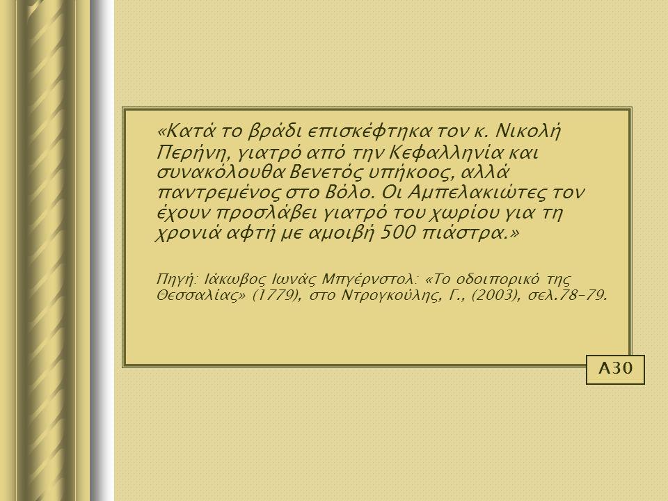 «Κατά το βράδι επισκέφτηκα τον κ. Νικολή Περήνη, γιατρό από την Κεφαλληνία και συνακόλουθα Βενετός υπήκοος, αλλά παντρεμένος στο Βόλο. Οι Αμπελακιώτες