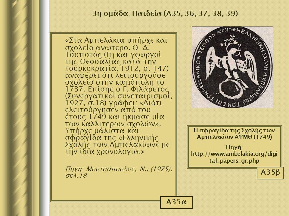«Στα Αμπελάκια υπήρχε και σχολείο ανώτερο. Ο Δ. Τσοποτός (Γη και γεωργοί της Θεσσαλίας κατά την τουρκοκρατία, 1912, σ. 147) αναφέρει ότι λειτουργούσε