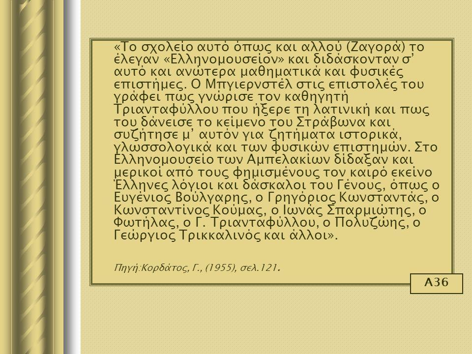 «Το σχολείο αυτό όπως και αλλού (Ζαγορά) το έλεγαν «Ελληνομουσείον» και διδάσκονταν σ' αυτό και ανώτερα μαθηματικά και φυσικές επιστήμες. Ο Μπγιερνστέ