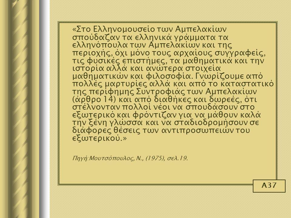 «Στο Ελληνομουσείο των Αμπελακίων σπούδαζαν τα ελληνικά γράμματα τα ελληνόπουλα των Αμπελακίων και της περιοχής, όχι μόνο τους αρχαίους συγγραφείς, τι