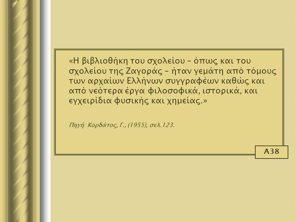 «Η βιβλιοθήκη του σχολείου – όπως και του σχολείου της Ζαγοράς – ήταν γεμάτη από τόμους των αρχαίων Ελλήνων συγγραφέων καθώς και από νεότερα έργα φιλο