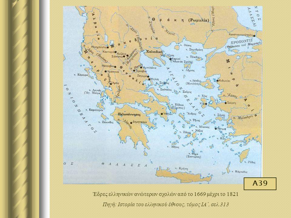 Έδρες ελληνικών ανώτερων σχολών από το 1669 μέχρι το 1821 Πηγή: Ιστορία του ελληνικού έθνους, τόμος ΙΑ΄, σελ.313 Α39