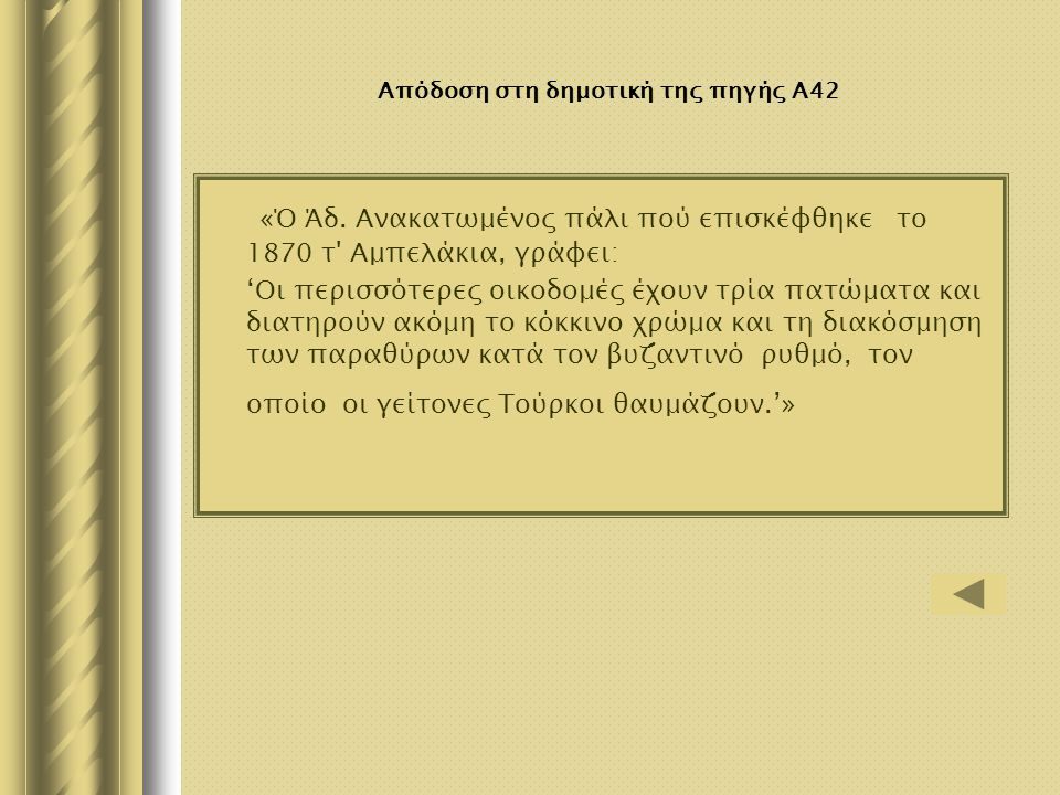 Απόδοση στη δημοτική της πηγής Α42 «Ό Άδ. Ανακατωμένος πάλι πού επισκέφθηκε το 1870 τ' Αμπελάκια, γράφει: 'Οι περισσότερες οικοδομές έχουν τρία πατώμα