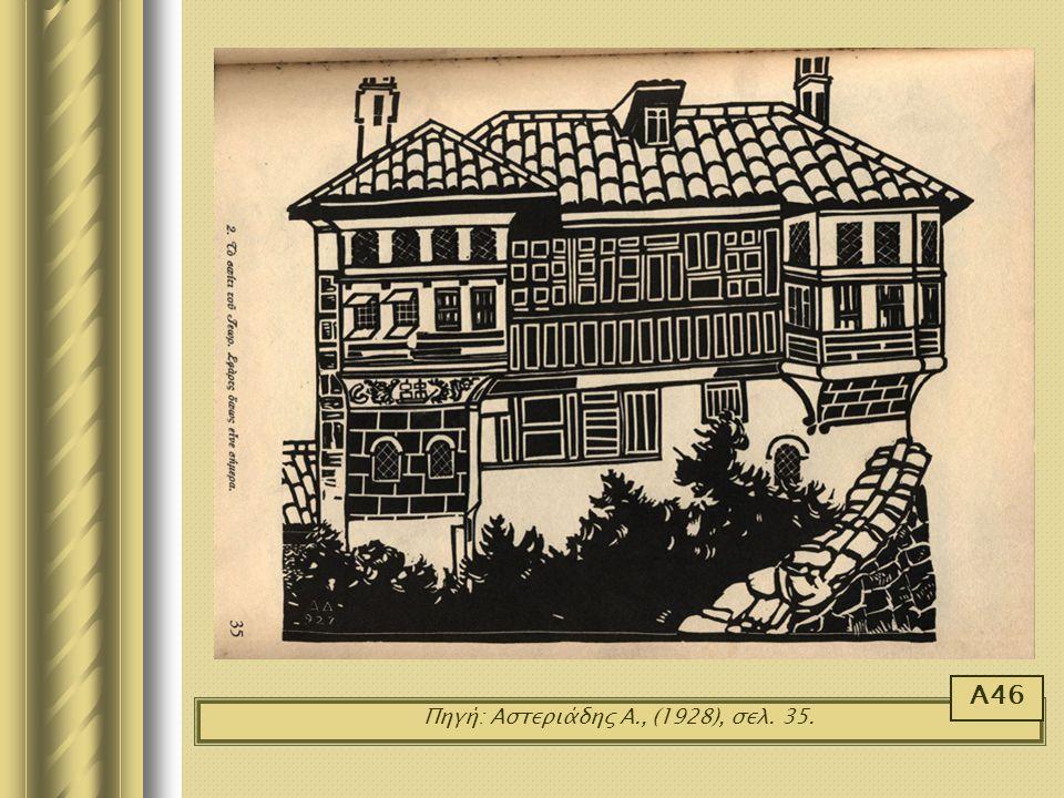 Πηγή: Αστεριάδης Α., (1928), σελ. 35. Α46