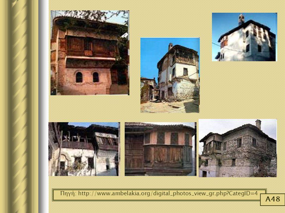 Πηγή: http://www.ambelakia.org/digital_photos_view_gr.php?CategID=4 Α48