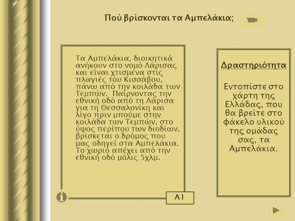 Πού βρίσκονται τα Αμπελάκια; Τα Αμπελάκια, διοικητικά ανήκουν στο νομό Λάρισας και είναι χτισμένα στις πλαγιές του Κισσάβου, πάνω από την κοιλάδα των