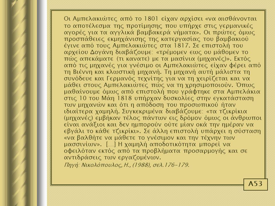 Οι Αμπελακιώτες από το 1801 είχαν αρχίσει «να αισθάνονται το αποτέλεσμα της προτίμησης που υπήρχε στις γερμανικές αγορές για τα αγγλικά βαμβακερά νήμα