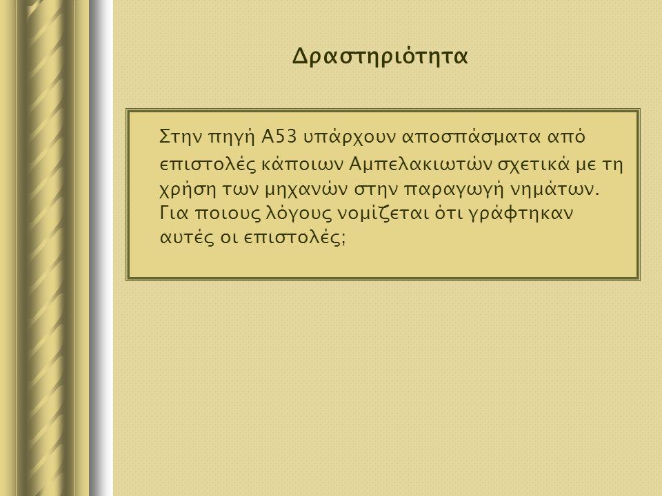 Δραστηριότητα Στην πηγή Α53 υπάρχουν αποσπάσματα από επιστολές κάποιων Αμπελακιωτών σχετικά με τη χρήση των μηχανών στην παραγωγή νημάτων. Για ποιους