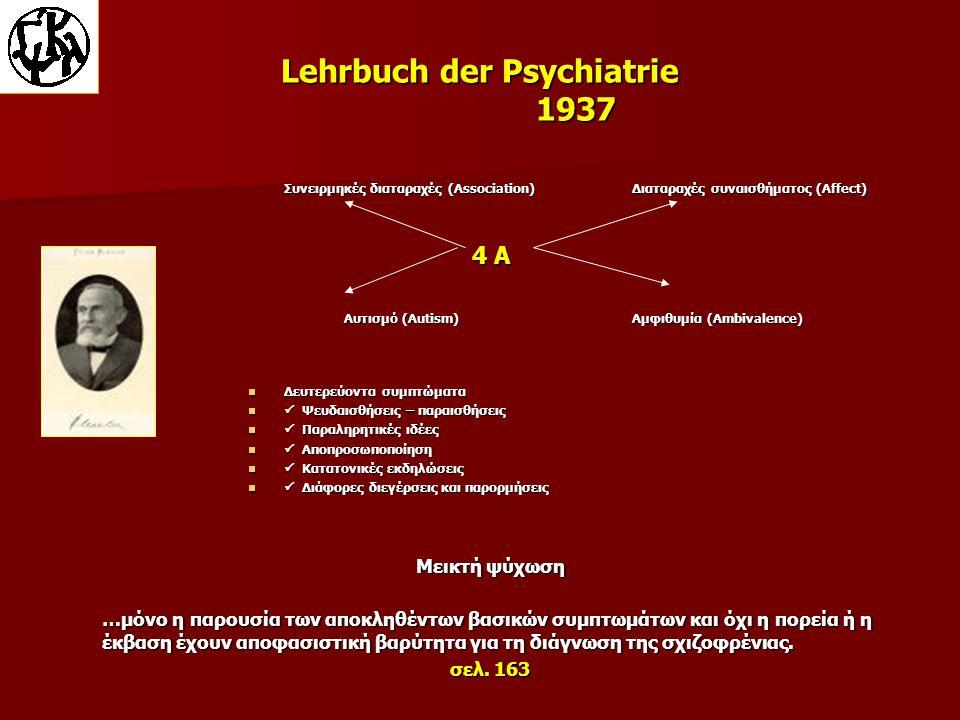 Lehrbuch der Psychiatrie 1937 Μεικτή ψύχωση …μόνο η παρουσία των αποκληθέντων βασικών συμπτωμάτων και όχι η πορεία ή η έκβαση έχουν αποφασιστική βαρύτητα για τη διάγνωση της σχιζοφρένιας.