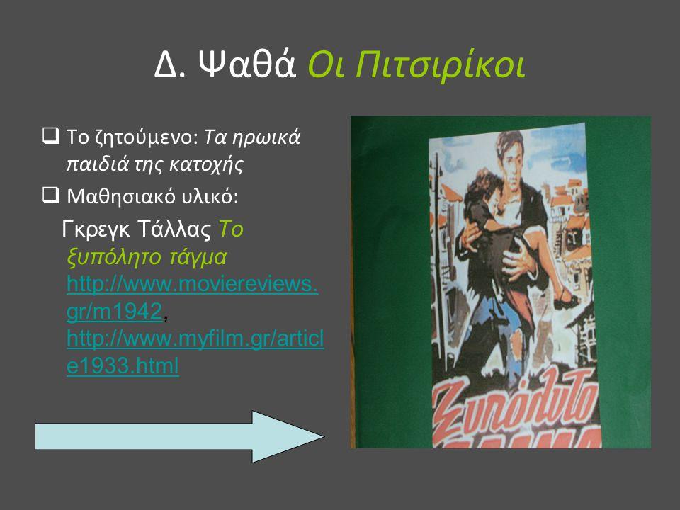 Δ. Ψαθά Οι Πιτσιρίκοι  Το ζητούμενο: Τα ηρωικά παιδιά της κατοχής  Μαθησιακό υλικό: Γκρεγκ Τάλλας Το ξυπόλητο τάγμα http://www.moviereviews. gr/m194