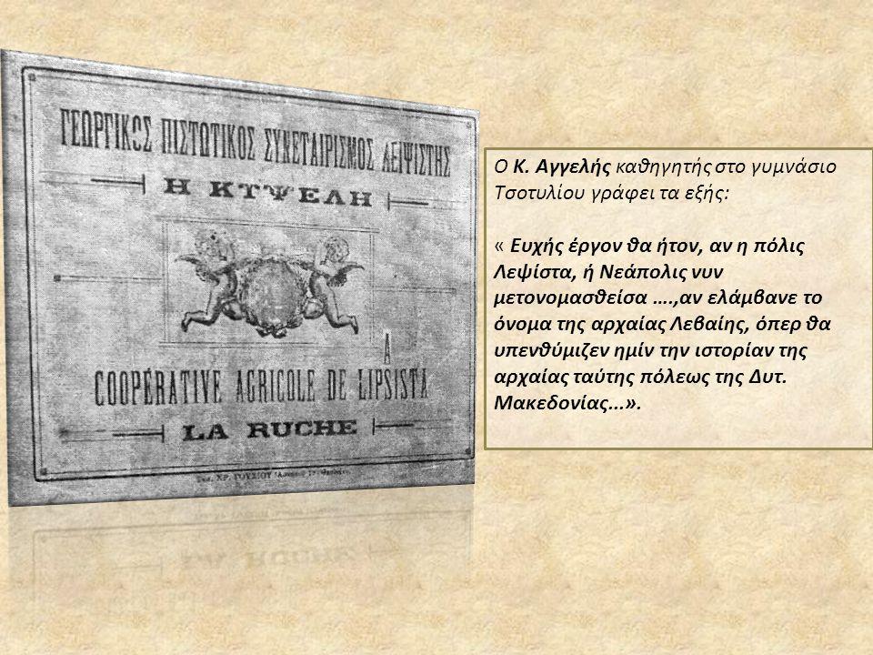 Ο Κ. Αγγελής καθηγητής στο γυμνάσιο Τσοτυλίου γράφει τα εξής: « Ευχής έργον θα ήτον, αν η πόλις Λεψίστα, ή Νεάπολις νυν μετονομασθείσα ….,αν ελάμβανε
