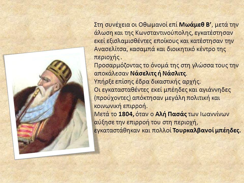 Στο τέλος του 17 ου αιώνα η έδρα της μητρόπολης Σισανίου μεταφέρθηκε για λόγους ασφαλείας στη Σιάτιστα.