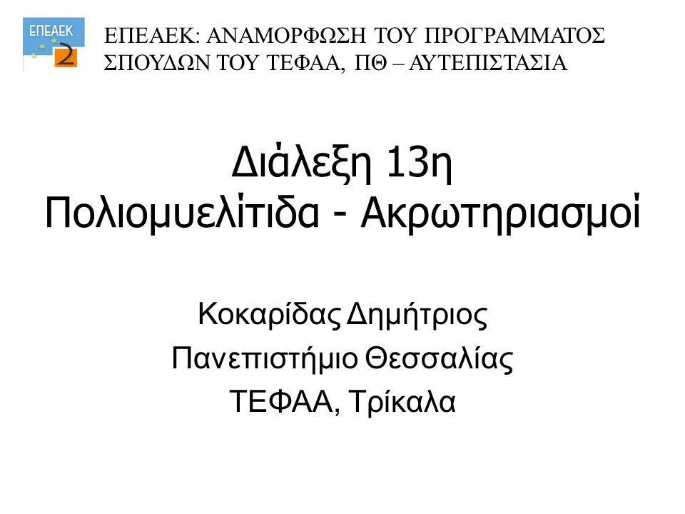 Διάλεξη 13η Πολιομυελίτιδα - Ακρωτηριασμοί Κοκαρίδας Δημήτριος Πανεπιστήμιο Θεσσαλίας ΤΕΦΑΑ, Τρίκαλα ΕΠΕΑΕΚ: ΑΝΑΜΟΡΦΩΣΗ ΤΟΥ ΠΡΟΓΡΑΜΜΑΤΟΣ ΣΠΟΥΔΩΝ ΤΟΥ ΤΕΦΑΑ, ΠΘ – ΑΥΤΕΠΙΣΤΑΣΙΑ