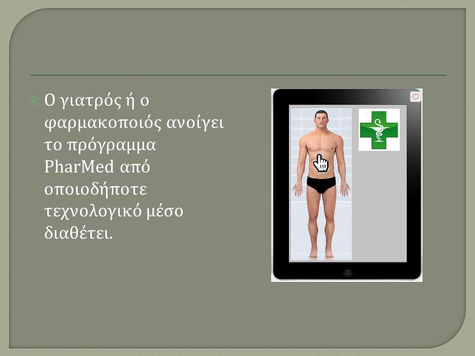  Πατώντας στο ανθρώπινο σώμα που εμφανίζεται στην οθόνη, επιλέγονται τα σημεία όπου παρουσιάζονται τα συμπτώματα.