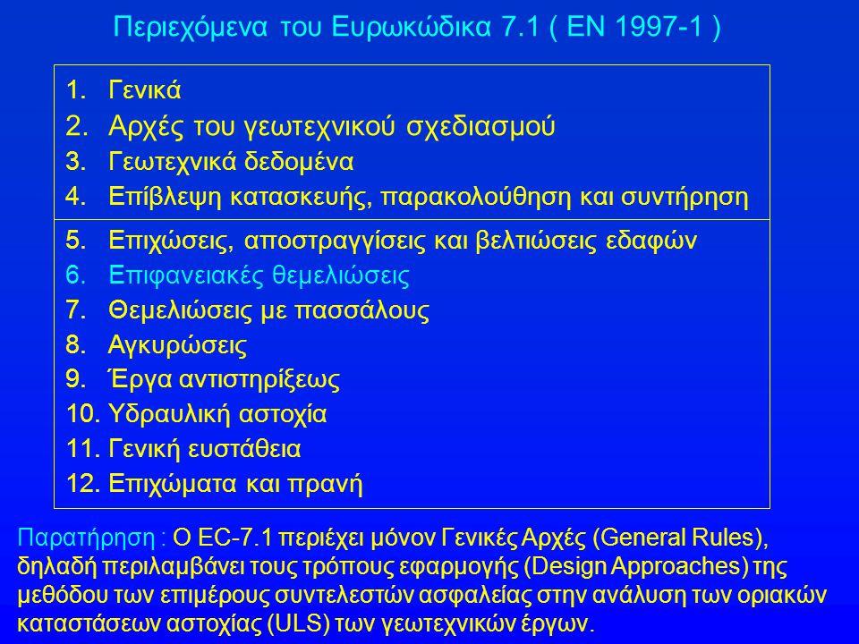 Περιεχόμενα του Ευρωκώδικα 7.1 ( EN 1997-1 ) 1.Γενικά 2.Αρχές του γεωτεχνικού σχεδιασμού 3.Γεωτεχνικά δεδομένα 4.Επίβλεψη κατασκευής, παρακολούθηση κα
