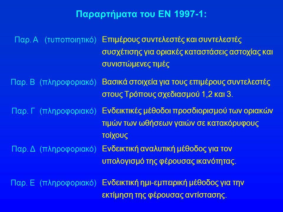 Παραρτήματα του ΕΝ 1997-1: Παρ. Α (τυποποιητικό) Επιμέρους συντελεστές και συντελεστές συσχέτισης για οριακές καταστάσεις αστοχίας και συνιστώμενες τι