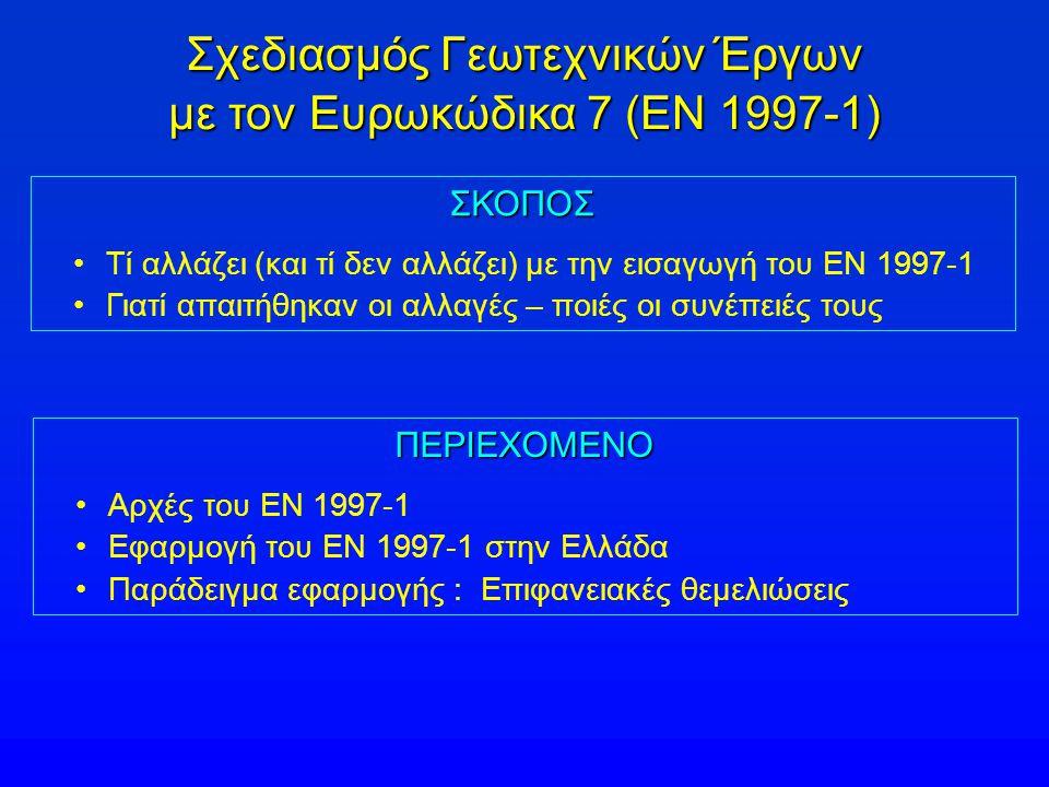 Σχεδιασμός Γεωτεχνικών Έργων με τον Ευρωκώδικα 7 (EN 1997-1) ΣΚΟΠΟΣ Τί αλλάζει (και τί δεν αλλάζει) με την εισαγωγή του ΕΝ 1997-1 Γιατί απαιτήθηκαν οι