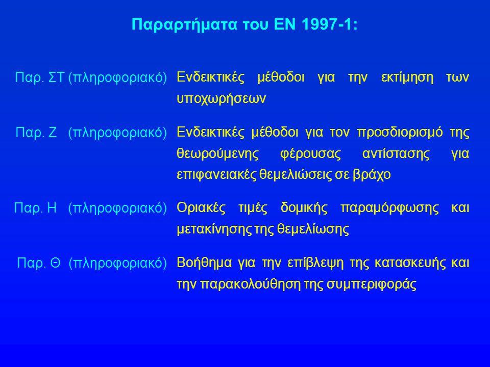 Παραρτήματα του ΕΝ 1997-1: Παρ. ΣΤ (πληροφοριακό) Ενδεικτικές μέθοδοι για την εκτίμηση των υποχωρήσεων Παρ. Ζ (πληροφοριακό) Ενδεικτικές μέθοδοι για τ