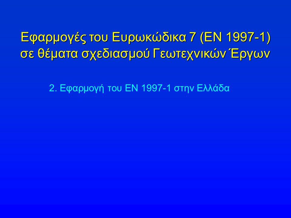 Εφαρμογές του Ευρωκώδικα 7 (EN 1997-1) σε θέματα σχεδιασμού Γεωτεχνικών Έργων 2. Εφαρμογή του ΕΝ 1997-1 στην Ελλάδα