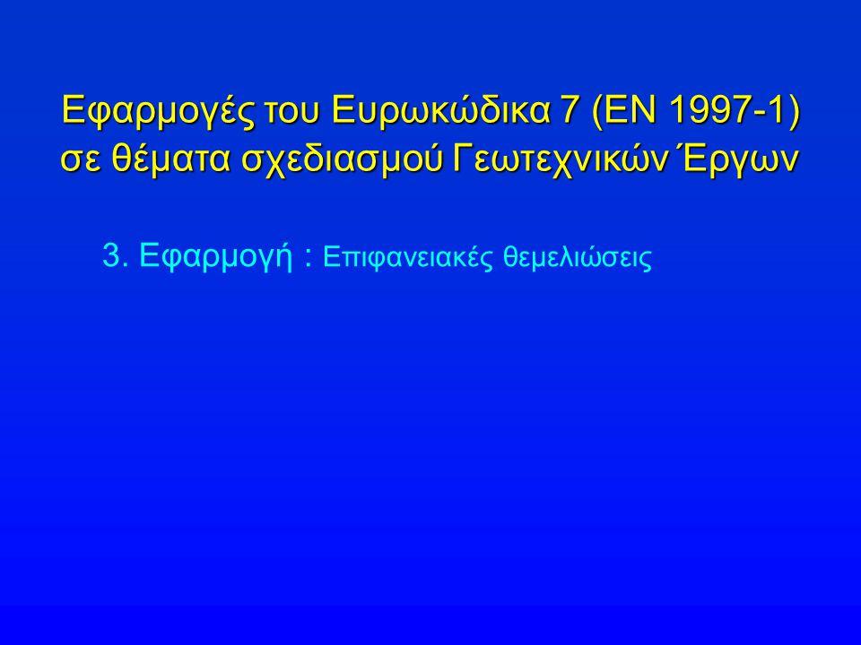 Εφαρμογές του Ευρωκώδικα 7 (EN 1997-1) σε θέματα σχεδιασμού Γεωτεχνικών Έργων 3. Εφαρμογή : Επιφανειακές θεμελιώσεις