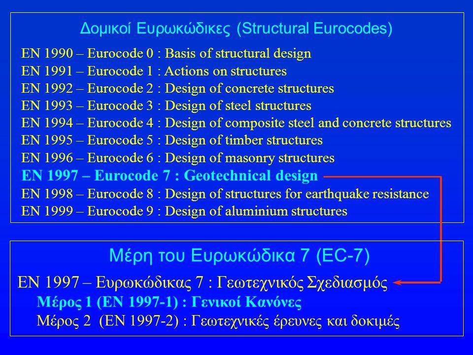 Ευρωκώδικας 7 (EC-7) Μέρος 1 (ΕΝ 1997-1) : Γενικοί Κανόνες 24/11/2004 : Ψήφιση από CEN και δημοσίευση του επίσημου κειμένου 2005 – 2006 : Διετής Περίοδος Εθνικής Βαθμονόμησης Δοκιμαστική εφαρμογή για Μετάφραση, Βαθμονόμηση Εθνικών Συντελεστών και Συγγραφή Εθνικών Προσαρτημάτων 2007 – 2009 : Τριετής Περίοδος Συνύπαρξης Εναλλακτική εφαρμογή (επιλογή) με Εθνικούς Κανονισμούς (ΕΚ) 31/3/2010 : Υποχρεωτική εφαρμογή του EC 7-1 & απόσυρση ΕΚ Μέρος 2 (ΕΝ 1997-2) : Γεωτεχνικές έρευνες και δοκιμές 12 Ιουνίου 2006 : Ψήφιση από CEN 2007 – 2009 : Διετής Περίοδος Εθνικής Βαθμονόμησης Δοκιμαστική εφαρμογή για Μετάφραση, Βαθμονόμηση Εθνικών Συντελεστών και Συγγραφή Εθνικών Προσαρτημάτων