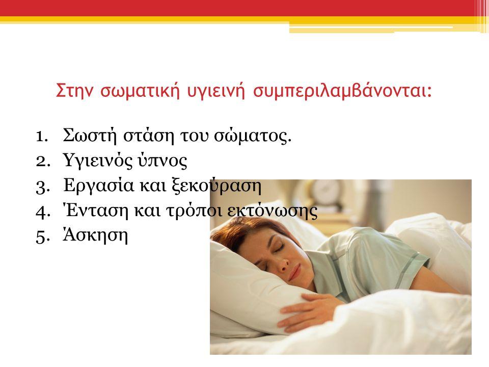Στην σωματική υγιεινή συμπεριλαμβάνονται: 1.Σωστή στάση του σώματος. 2.Υγιεινός ύπνος 3.Εργασία και ξεκούραση 4.Ένταση και τρόποι εκτόνωσης 5.Άσκηση