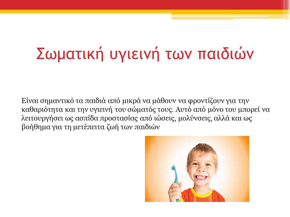 Σωματική υγιεινή των παιδιών Είναι σηµαντικό τα παιδιά από µικρά να µάθουν να φροντίζουν για την καθαριότητα και την υγιεινή του σώµατός τους. Αυτό απ