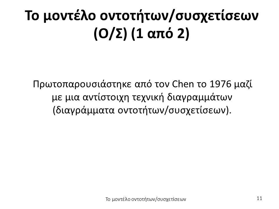 Το μοντέλο οντοτήτων/συσχετίσεων (Ο/Σ) (1 από 2) Πρωτοπαρουσιάστηκε από τον Chen το 1976 μαζί με μια αντίστοιχη τεχνική διαγραμμάτων (διαγράμματα οντοτήτων/συσχετίσεων).