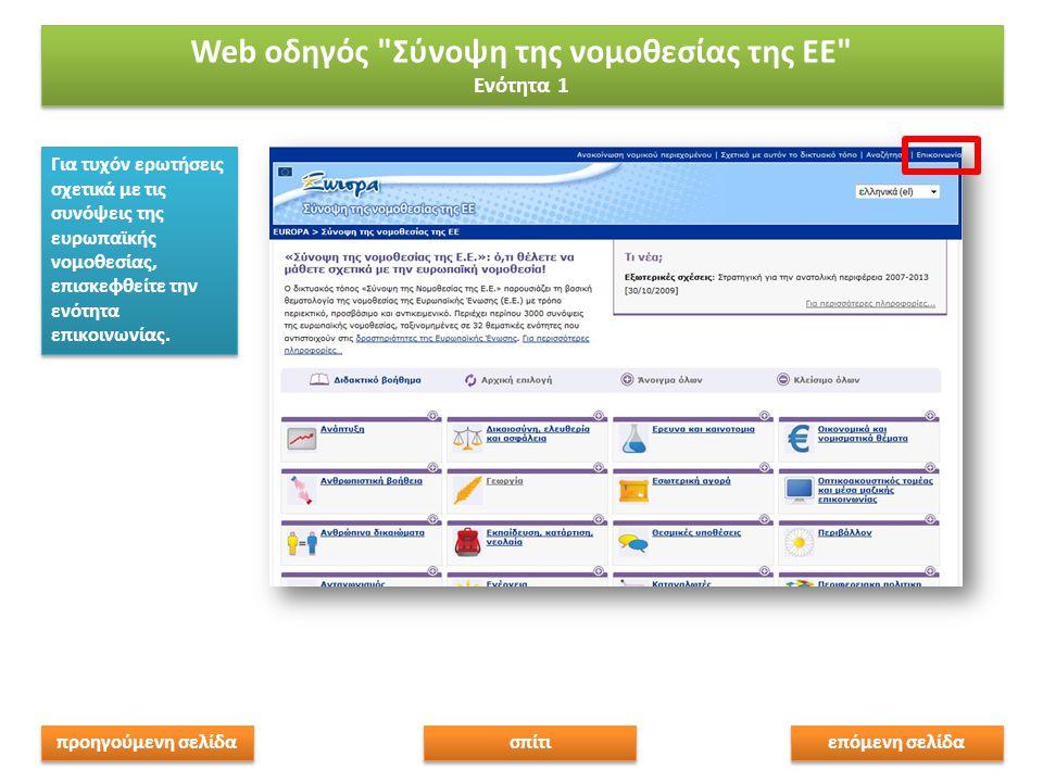 Για τυχόν ερωτήσεις σχετικά με τις συνόψεις της ευρωπαϊκής νομοθεσίας, επισκεφθείτε την ενότητα επικοινωνίας. επόμενη σελίδα προηγούμενη σελίδα σπίτι