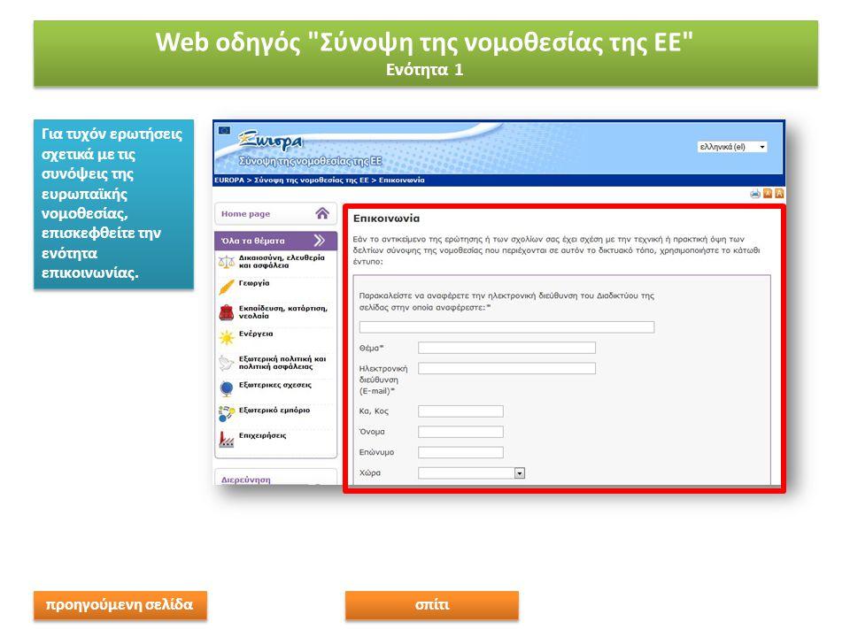 Για τυχόν ερωτήσεις σχετικά με τις συνόψεις της ευρωπαϊκής νομοθεσίας, επισκεφθείτε την ενότητα επικοινωνίας. προηγούμενη σελίδα σπίτι Web οδηγός