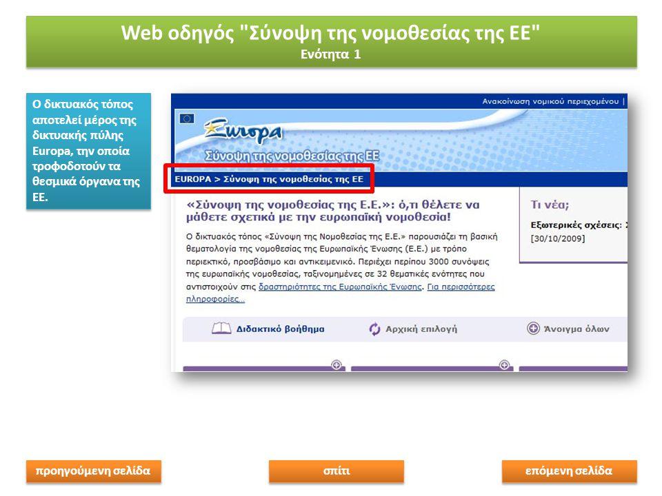 Ο δικτυακός τόπος αποτελεί μέρος της δικτυακής πύλης Europa, την οποία τροφοδοτούν τα θεσμικά όργανα της ΕΕ.
