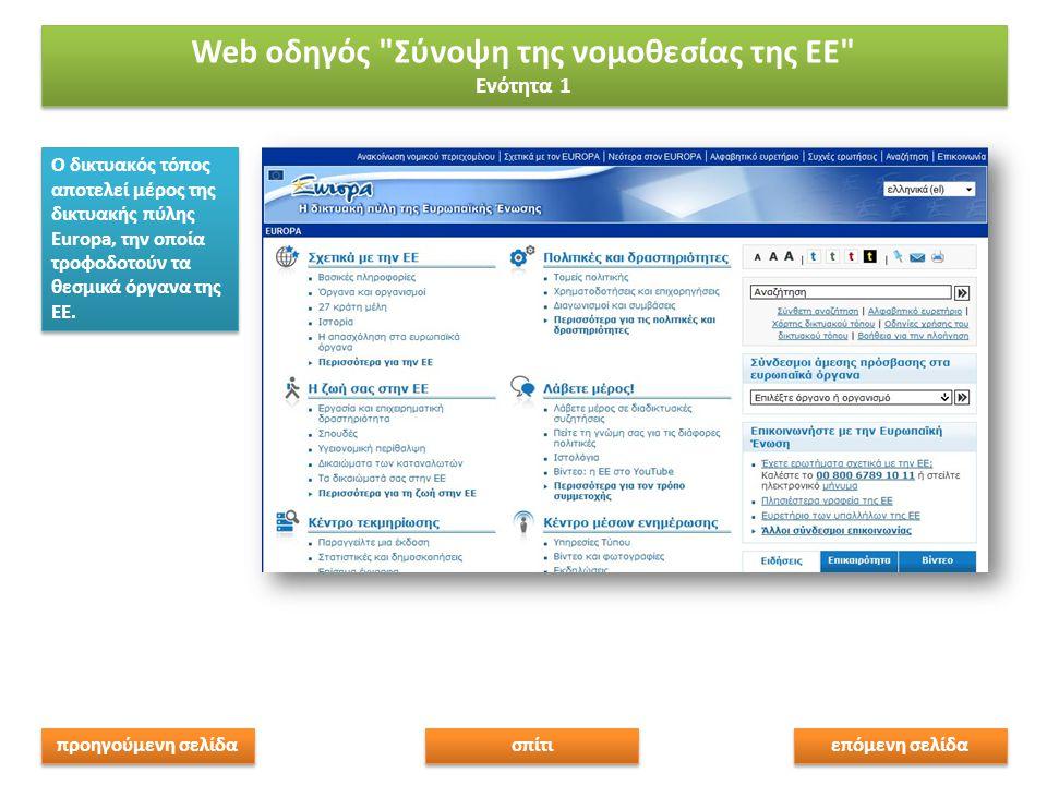 Ο δικτυακός τόπος αποτελεί μέρος της δικτυακής πύλης Europa, την οποία τροφοδοτούν τα θεσμικά όργανα της ΕΕ. επόμενη σελίδα προηγούμενη σελίδα σπίτι W