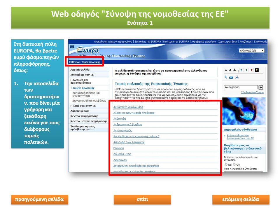 Στη δικτυακή πύλη EUROPA, θα βρείτε ευρύ φάσμα πηγών πληροφόρησης, όπως: 1.Την ιστοσελίδα των δραστηριοτήτω ν, που δίνει μία γρήγορη και ξεκάθαρη εικόνα για τους διάφορους τομείς πολιτικών.