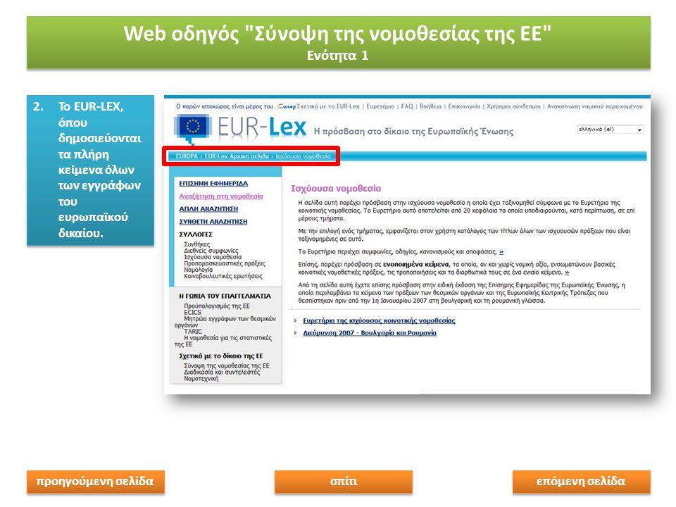 2.Το EUR-LEX, όπου δημοσιεύονται τα πλήρη κείμενα όλων των εγγράφων του ευρωπαϊκού δικαίου.