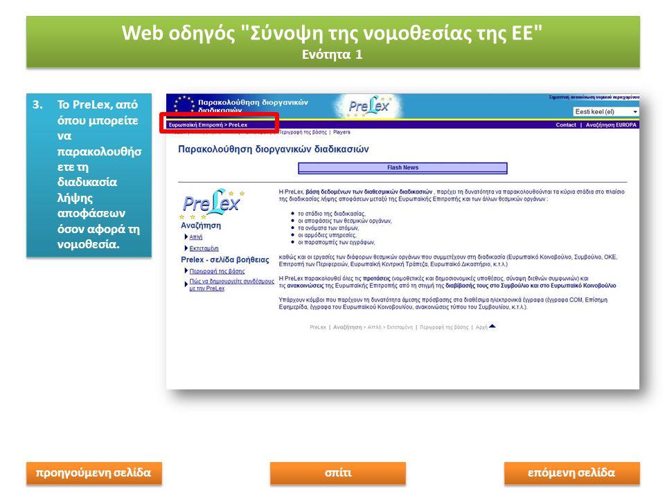 3.Το PreLex, από όπου μπορείτε να παρακολουθήσ ετε τη διαδικασία λήψης αποφάσεων όσον αφορά τη νομοθεσία. επόμενη σελίδα προηγούμενη σελίδα σπίτι Web