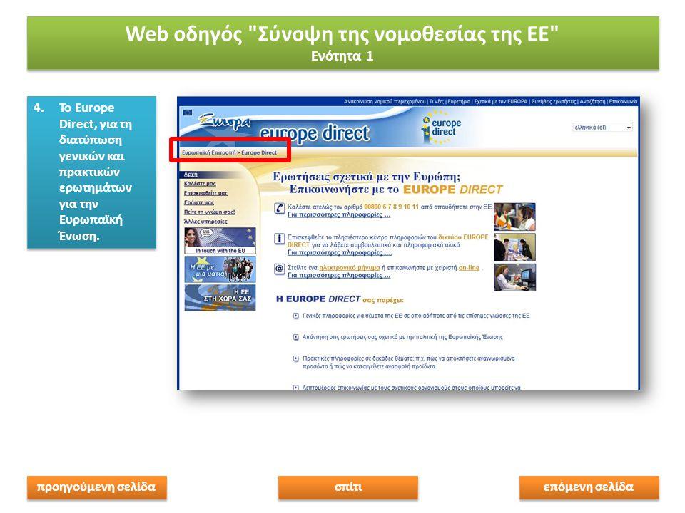 4.Το Europe Direct, για τη διατύπωση γενικών και πρακτικών ερωτημάτων για την Ευρωπαϊκή Ένωση. επόμενη σελίδα προηγούμενη σελίδα σπίτι Web οδηγός